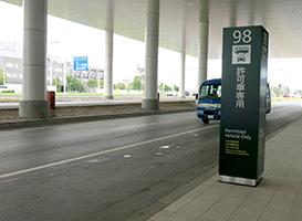 国際線ターミナル 67番 停留所