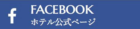 FACEBOOK ホテル公式ページ