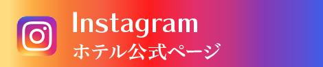 Instagram ホテル公式ページ