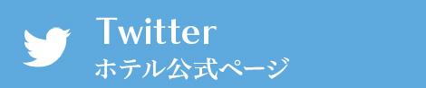 Twitter ホテル公式ページ