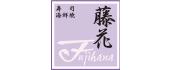 寿司・海鮮焼「藤花」