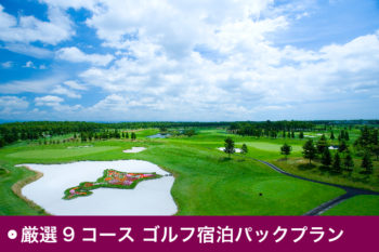 2018年度 厳選9コース ゴルフ宿泊パックプラン
