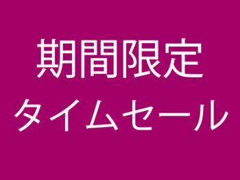 【タイムセール!】お値段そのままで客室アップグレード&朝食無料プレゼント!