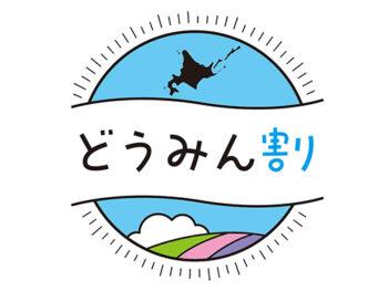 【どうみん割対象】北海道民限定プラン★朝食無料プレゼント!