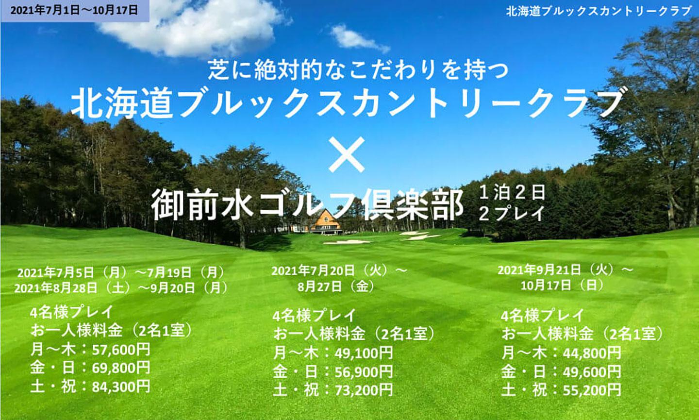 芝に絶対的なこだわりを持つ北海道ブルックスカントリークラブ×御前水ゴルフ倶楽部