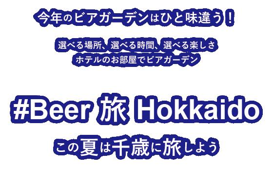 #Beer 旅 Hokkaido この夏は千歳に旅しよう