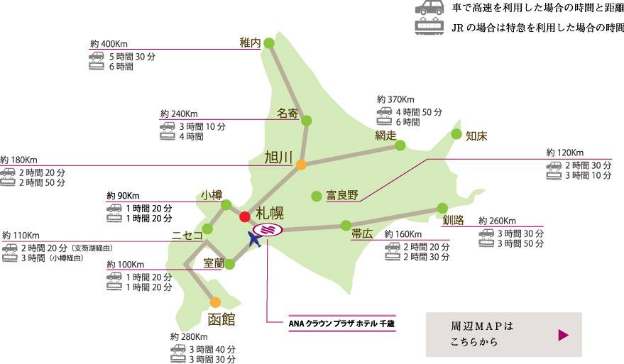 北海道各方面への時間と距離map