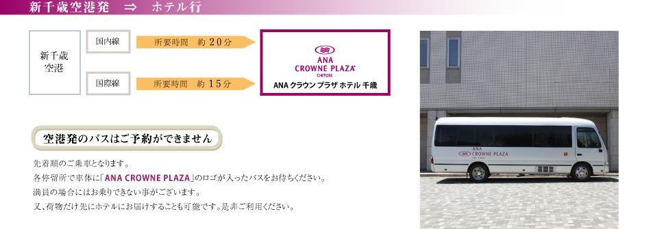 空港発のバスはご予約ができません。先着順のご乗車となります。 各停留所で車体に「ANA CROWN PLAZA」のロゴが入ったバスをお待ちください。満員の場合にはお乗りできない事がございます。又、荷物だけ先にホテルにお届けすることも可能です。