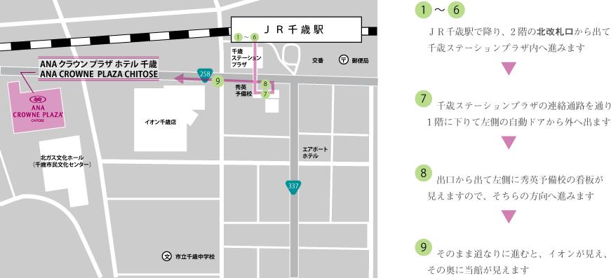 JR千歳駅から当館への道のり図
